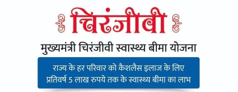 Mukhyamantri Chiranjeevi Swasthya Bima Yojana Registration